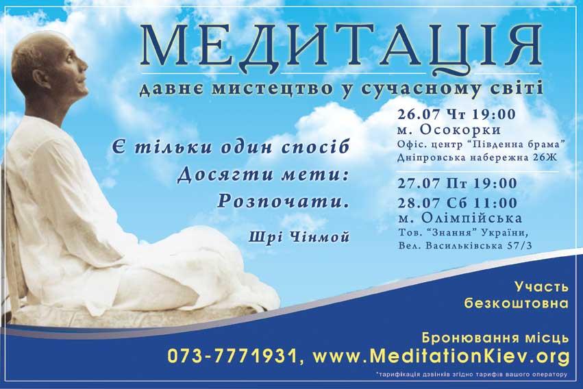 Медитация Киев