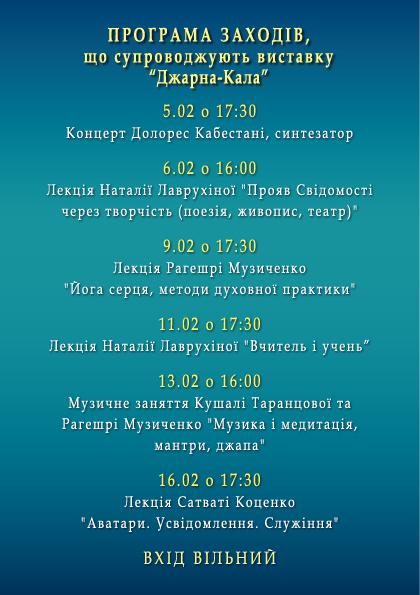 расписание медитаций киев
