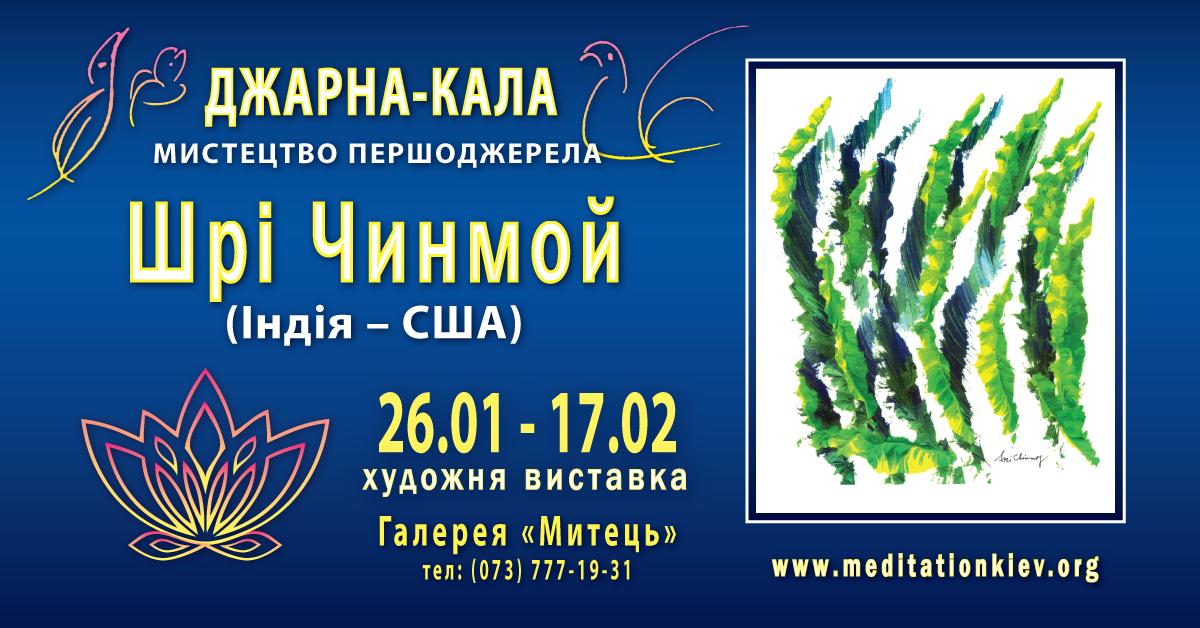 Выставка картин Шри Чинмоя Киев